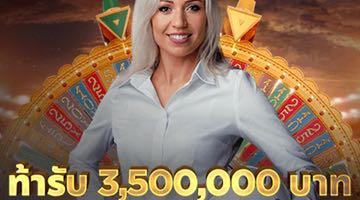 Live Casino House - รางวัลทัวร์นาเมนต์จาก Evolution Gaming สูงสุดถึง 3,500,000 บาท